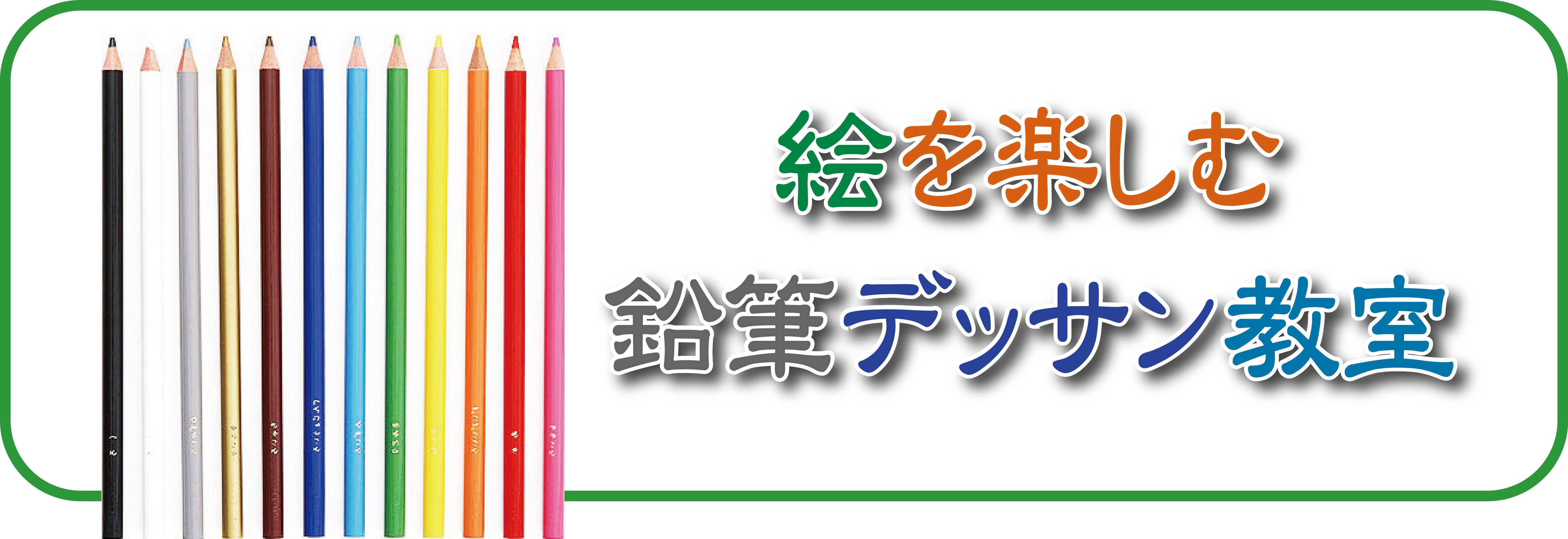 絵画鉛筆デッサン教室 kio.t art(出張教室)(キオティ アート)