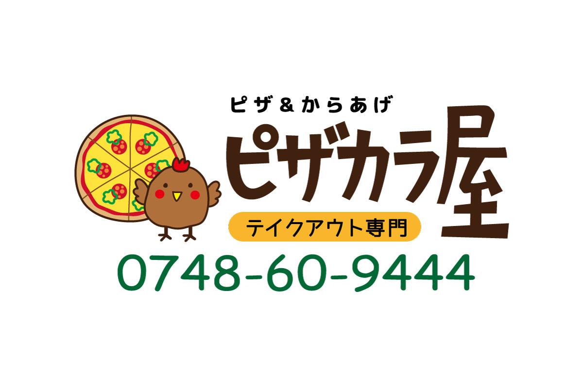 ピザ&からあげ ピザカラ屋