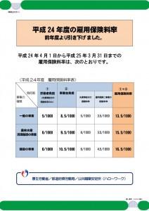 雇用保険料率引き下げ