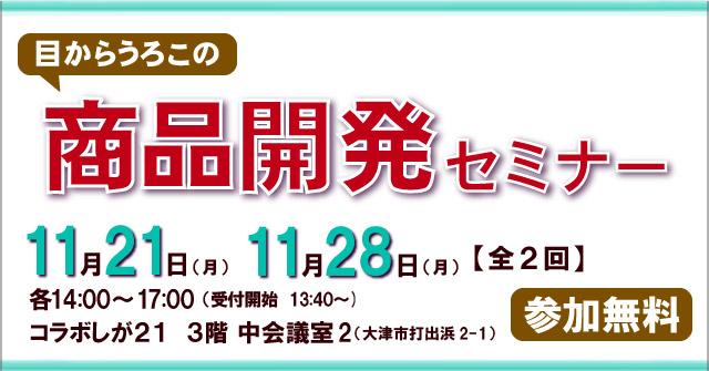 yorozu_seminar20161121